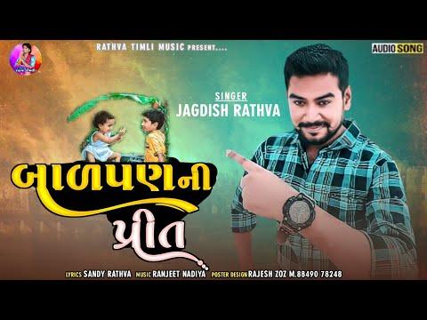 Jagdish Rathva // Balpnani Preet // Leteast Sad Full Song_Rathva Timli Music 2018