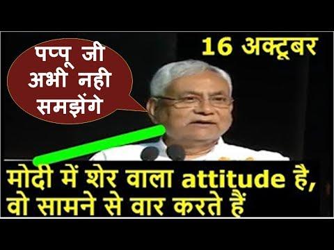 Nitish Kumar दहाड़े - मोदी शेर है इन कांग्रेसियों की तरह चापलूसी नहीं करते, Modi is like of a Lion