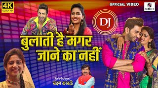 Bulati hai magar jaaneka nahi dj - official video song बुलाती है मगर जानेका नहीं chandan kamble sumeet music tiktok viral shayari lyrics/music/singer -...