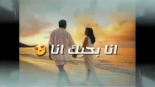بحبك انا - عمرو دياب - حالات واتس اب