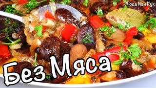 Без МЯСА! Ароматная ФАСОЛЬ запеченная с грибами и овощами ПРЕБРАНАЦ Вкусный обед (ужин) Люда Изи Кук