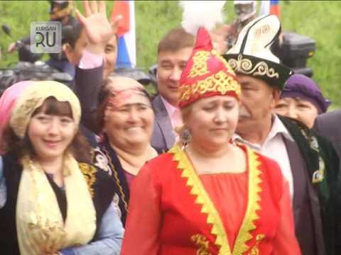 Куртамыш стал эпицентром дружбы народов в Зауралье