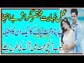 mohabbat ka wazifa|mohabbat ka amal|wazifa for hajat|powerful wazifa for love