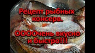 Рыбные консервы! Очень просто и вкусно. Попробуйте! Не пожалеете