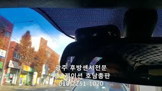 [광주네비매립전문]싼타페구형 후방센서,후방감지기 전문