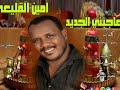 امين القليعه عاجبني الجديد mp3