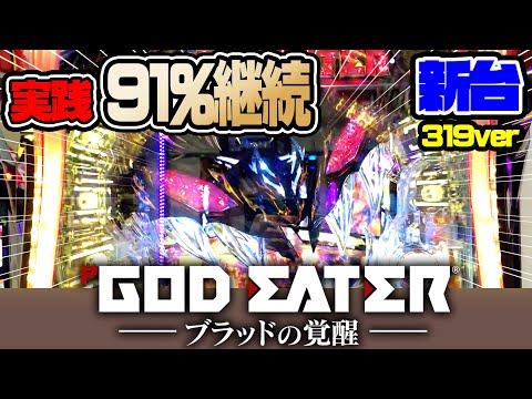 【新台ゴッドイーター】継続率91%で神を喰うか喰われるか?!319ver [パチンコ][実践] 桜#41