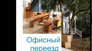 ТАКСИ грузовое по городу Луцк домашние, дачные, офисные переезды 150 грн/час(, 2016-01-13T13:34:18.000Z)