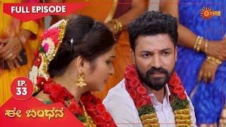 Ee Bandhana - Ep 33 | 14 May 2021 | Udaya TV Serial | Kannada Serial