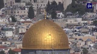 الأردن يدعو الاتحاد الأوروبي إلى الإعتراف بالقدس الشرقية عاصمة لفلسطين - (17-5-2018)