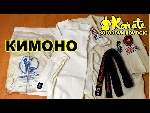 Как выглядит кимоно для карате