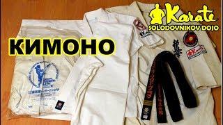 Как выбрать кимоно доги для каратэ | лайфхаки в единоборствах - полезные советы| Coach or snags