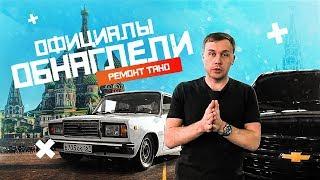 Официалы охренели! Что забыла семерка LOUD SOUND в Москве?