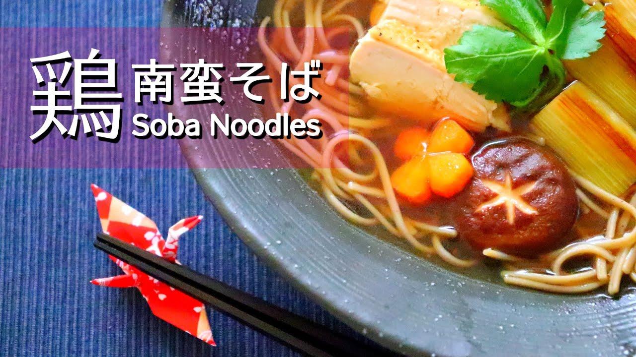 めんつゆで作る!かんたん鶏南蛮そばの作り方レシピ chicken Nanban Soba Noodles