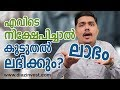 Where to invest money in india - Thommichan Tips 58 - Malayalam