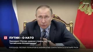 """Президент России сравнил страны НАТО с """"китайскими болванчиками"""""""