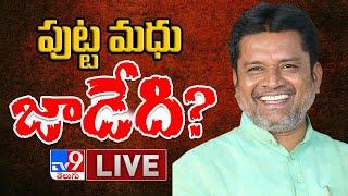 పుట్ట మధు ఎక్కడ..? || TRS Putta Madhu Missing - TV9 Digital LIVE