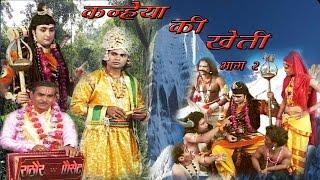 कन्हैया की खेती शंकर ने जोती भाग 2 || Hindi Kissa || Lok Katha || Rathore Cassettes HD