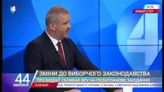 Володимир Пилипенко пояснив, чи потрібно знижувати прохідний бар'єр в Раду до 3%