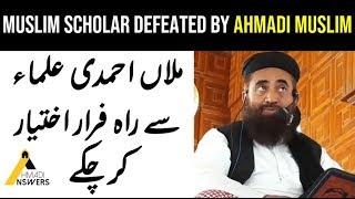ملاں احمدی علماء سے راہ فرار اختیار کر چکے - Muslim Scholar Badly Defeated by Ahmadi Muslim