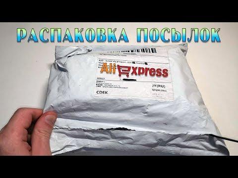 Сногсшибательные товары из Китая. Распаковка посылок с Алиэкспресс