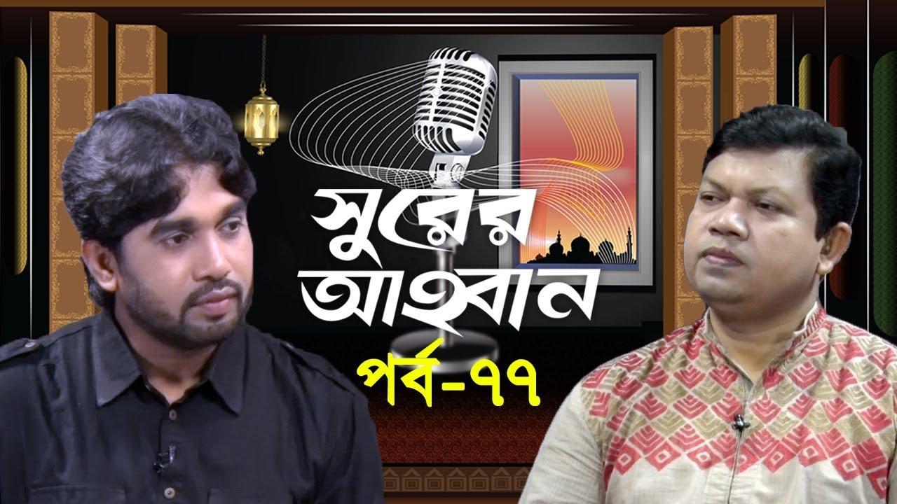 সুরের আহবান | Shurer Ahoban | Episode 77 | Rokonuzzaman | Bangla Islamic Song