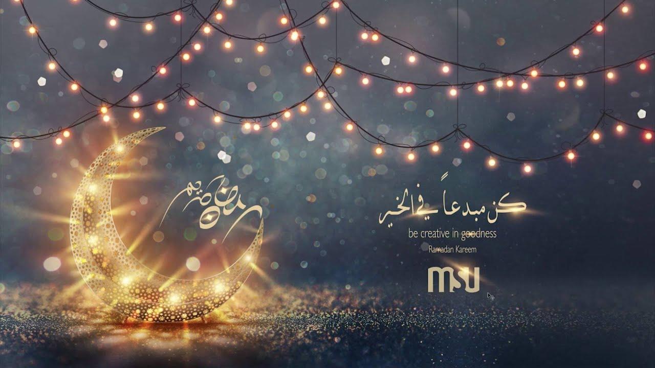 Ramadan Kareem Greeting Msu 2016 Youtube