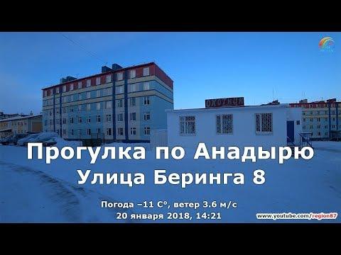 Улица Беринга 8. Анадырь. Чукотка. Крайний Север. Дальний Восток. Арктика. №110