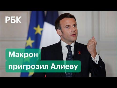 Макрон на армянском призвал ВС Азербайджана покинуть Армению