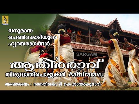 Aathiraravu Jukebox | Thiruvathirakali Pattukal
