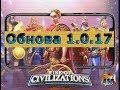 Rise Of Civilizations Rise Of Kingdoms Обновление 1 0 17 Весенний цвет mp3