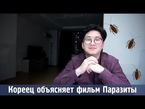 Кореец объясняет непонятные иностранцам моменты в фильме Паразиты. Премия Оскар 2020