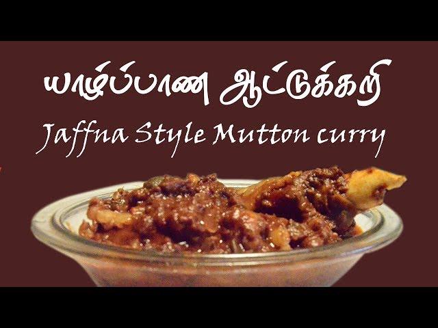 வீடே மணக்கும் யாழ்ப்பாணத்து ஆட்டுக்கறி   Jaffna Style Mutton Curry in tamil