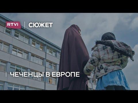 Как чеченцы живут в европе