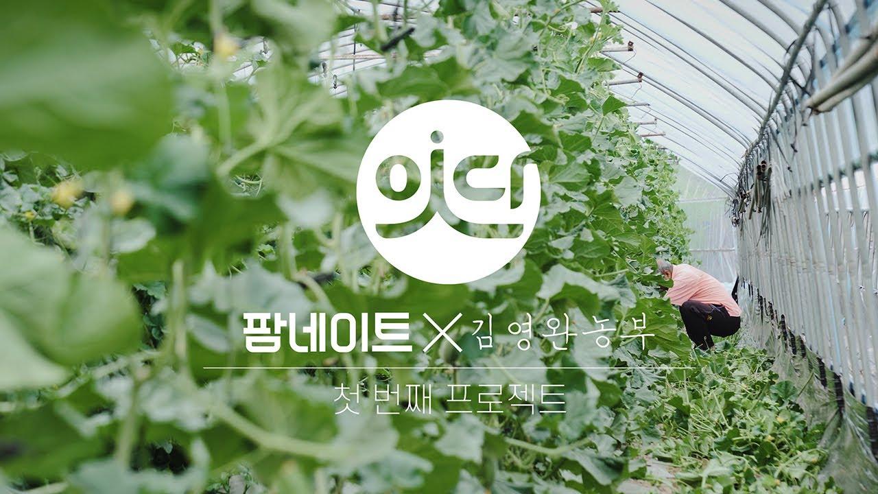 '잇다 프로젝트' 첫 번째 이야기 [팜네이트 X 김영완 농부]