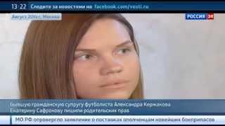 Жене Кержакова запретили видеться с ребенком