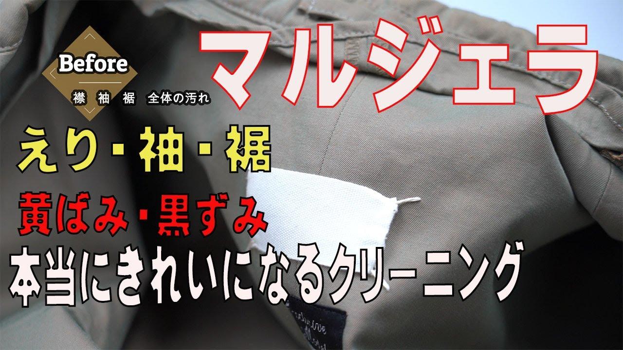 メゾンマルジェラの綿のロングコートの完璧なクリーニング 黄ばみ黒ずみゼロ