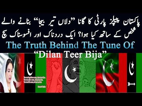 The Truth Behind The Tune Of Dila Teer Bija - PPP Ka Song Banane Wale Ki Dardnak Kahani - Real Story