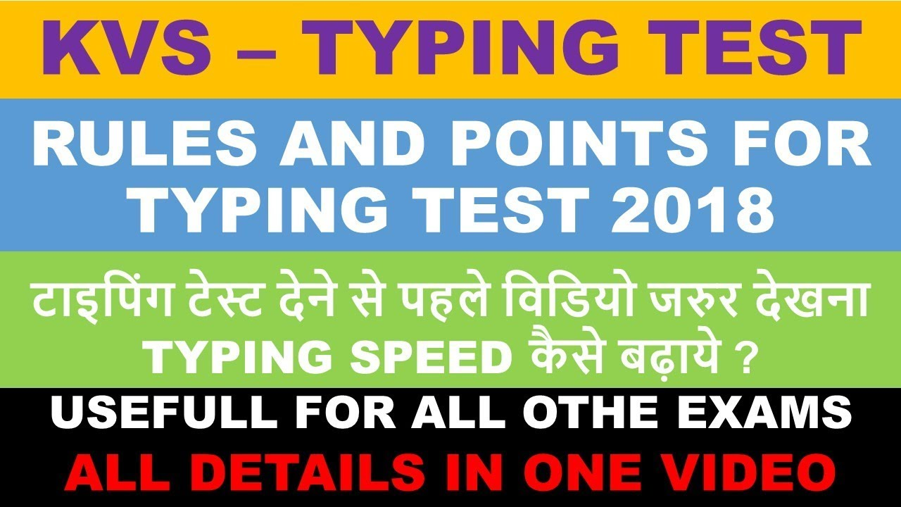 Kvs Typing Test All Details Rules And Software 2018 Youtube