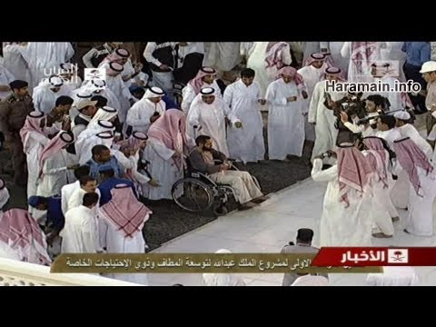 Sheikh Sudais Inaugurating New Mataf Floor | 17th Ramadan 2013
