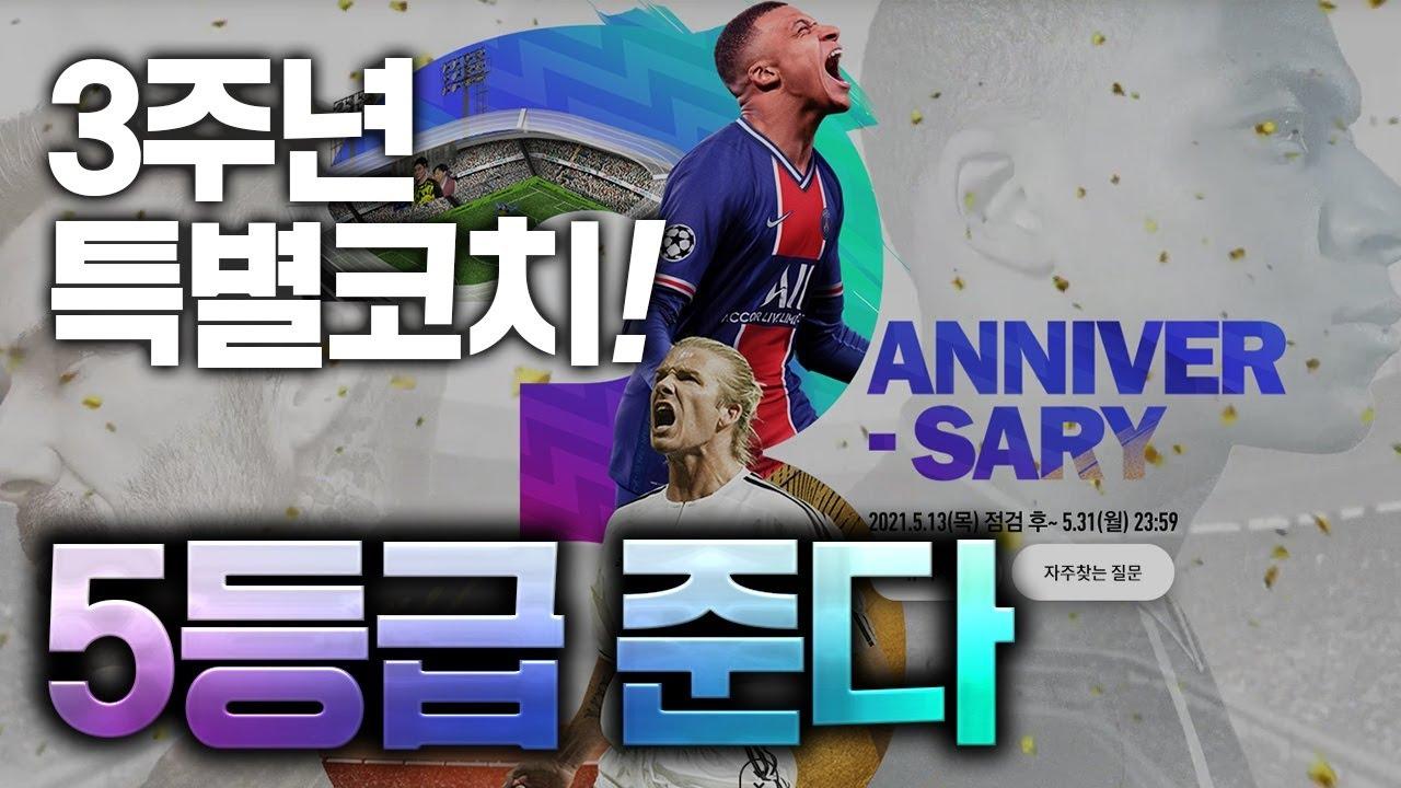 3주년버닝 이벤트 훈련코치 5성 떴다!!!!!! 피파4 CW피버지이호