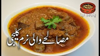 Easy to Make Soft Liver ًمصالحے والی نرم کلیجی Masalay Wali Soft Kalaji Recipe (Punjabi Kitchen)