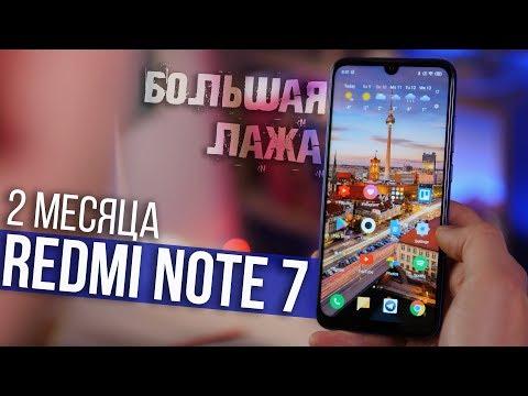 БОЛЬШАЯ ЛАЖА Хiaomi. Redmi Note 7 - 2 месяца использования