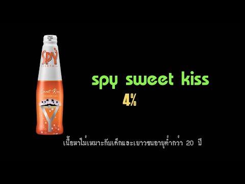 SPY SWEET KISS  Lychee Blossom flavor