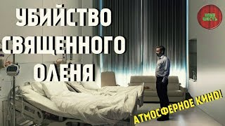 """ОБЗОР ФИЛЬМА """"УБИЙСТВО СВЯЩЕННОГО ОЛЕНЯ"""", 2017 ГОД (#кинонорм)"""