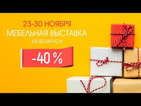 Гостевая выставка белорусской мебели в Новосибирске!