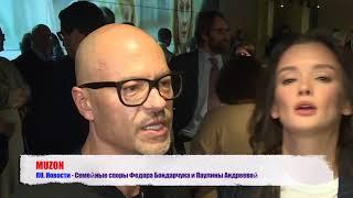 Федор Бондарчук и Паулина Андреева Семейные споры
