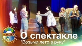 """Актеры и зрители о спектакле """"Возьми лето в руку""""."""