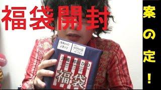 福袋開封!(洋画6本セット) ピザ・ハヤシ