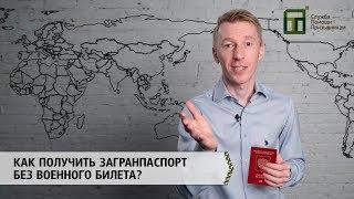 Как получить загранпаспорт без военного билета и справки 32?